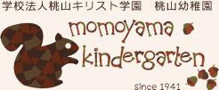 京都市伏見区の桃山幼稚園|私立幼稚園学校法人桃山キリスト学園